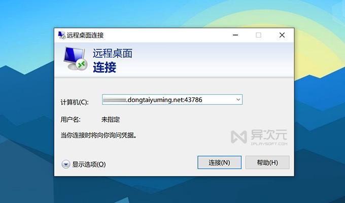 Windows 远程桌面连接
