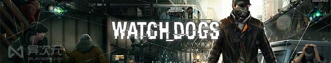 看门狗 Watch Dogs - 黑客题材现代版刺客信条 / 类似 GTA 的开放动作游戏大作
