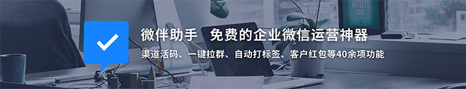 微伴助手 - 免费好用的企业微信私域流量运营工具