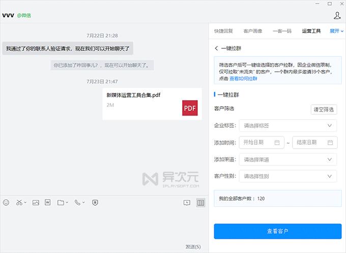 聊天狗微信助手社群管理工具,有没有免费的微信社群管家