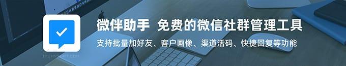 微伴助手 - 强大的免费微信社群管理工具 (可替代 WeTool)