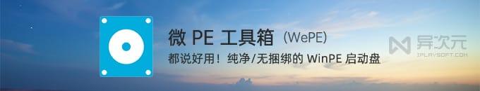 微PE工具箱 (WePE) v2.1 - 大家都说好用的纯净 WinPE 启动盘/ U盘重装系统工具