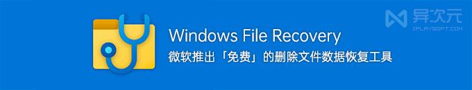"""微软出品的""""后悔药""""!完全免费的删除文件数据恢复工具 Windows File Recovery"""
