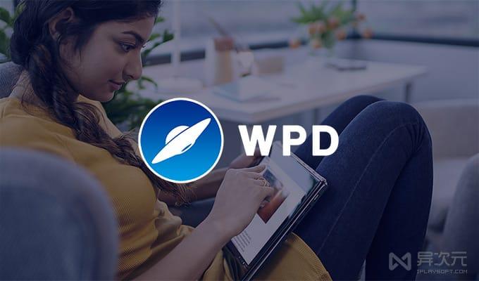 WPD 隐私保护工具