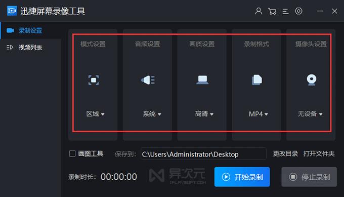 迅捷屏幕录像软件