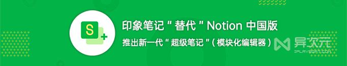 代替 Notion 中国版?!印象笔记推出新一代「超级笔记」模块化编辑器