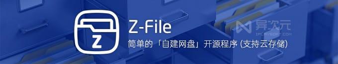 Z-File - 开源免费的个人自建网盘程序新选择 (简单易用/支持云存储/OneDrive)