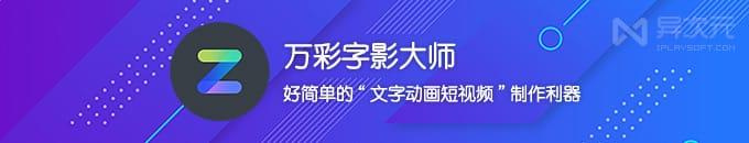 万彩字影大师限免 - 自媒体抖音文字动画视频制作软件 (免费领取特别版激活码)