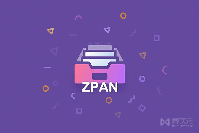 ZPan 开源网盘程序