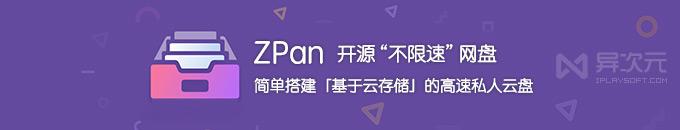ZPan - 快速搭建私人的不限速网盘!基于云存储的免费简单开源多用户 Go 网盘程序