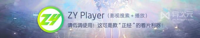 ZY Player - 收好这款免费看片利器!全网影视资源搜索/在线播放下载利器