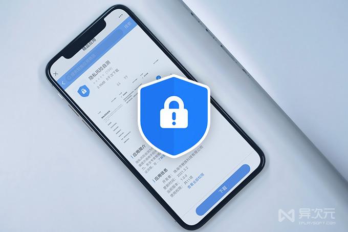 安卓手机隐私风险自测工具 APP