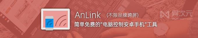 AnLink 汉化版 - 免费电脑屏幕控制操作 Android 安卓手机软件 (多屏协同 / 不限品牌)