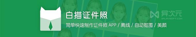 白描证件照 - 简单快速制作证件照的手机 APP (自动抠图/换背景色/美颜/离线)