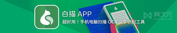 白描 APP - 抓取文字利器!免费好用的扫描 OCR 文字识别工具 (手机/电脑/网页跨平台)