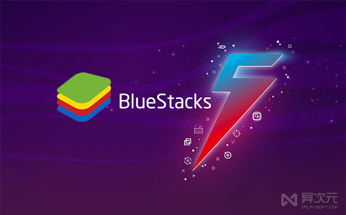 BlueStacks 蓝叠安卓模拟器