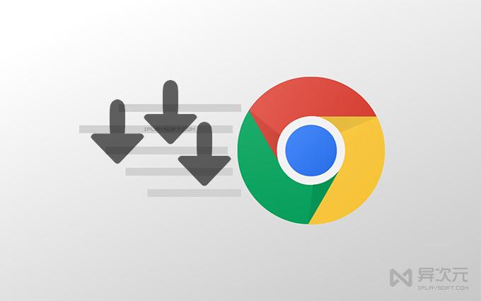 Chrome 多线程下载