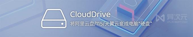 CloudDrive - 将阿里云网盘变成电脑本地硬盘的免费挂载工具 (支持115/天翼/WebDAV)