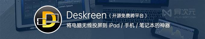 Deskreen - 将电脑屏幕投屏到 iPad 手机/平板/笔记本的免费开源神器 (扩展显示器)
