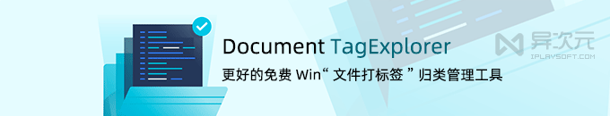 Document TagExplorer - 免费 Windows 文件加标签分类管理工具!归类找文档更快