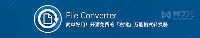 """File Converter - 免费开源的文件""""右键万能格式转换器""""工具!简单好用"""