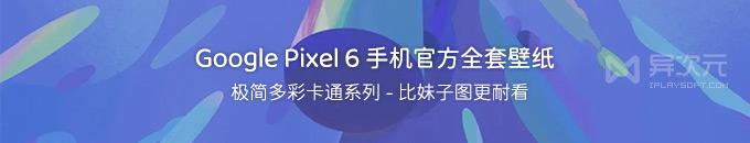 谷歌 Google Pixel 6 手机全套官方内置壁纸打包下载 (极简卡通清新桌面)