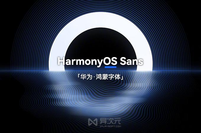 华为鸿蒙系统自带字体 HarmonyOS Sans