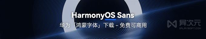 华为鸿蒙自带字体 HarmonyOS Sans - 免费可商用中文字体素材下载 (适合手机阅读)