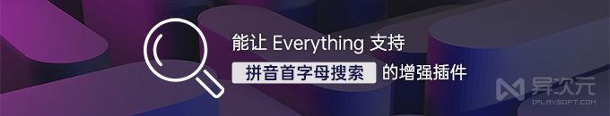 让搜索神器 Everything 支持拼音首字母模糊搜索的增强插件 (免费开源扩展)
