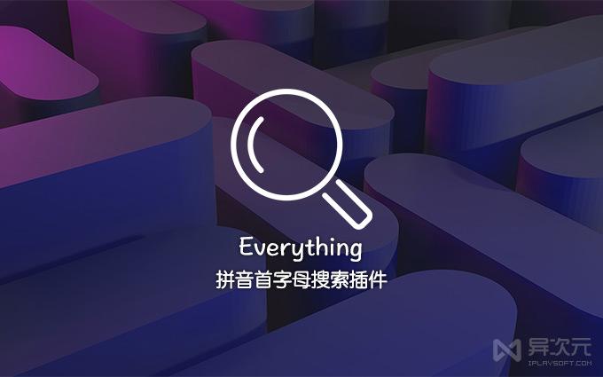 Everything 拼音首字母搜索插件