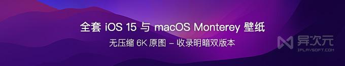 全套苹果 iOS 15 内置壁纸 / macOS Monterey 超高清 6K 默认桌面壁纸打包下载
