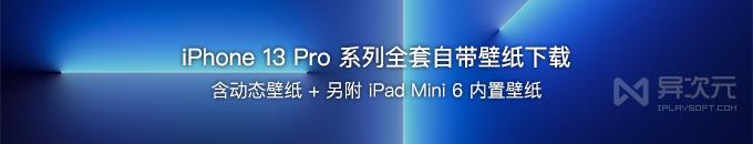 苹果 iPhone 13 Pro 全套原生自带壁纸打包下载 (附实况动态壁纸 + iPad Mini 6 壁纸)
