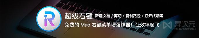 """超级右键 - 免费给 Mac 鼠标右键菜单增加""""新建文档/发送到/剪切/复制路径""""等"""