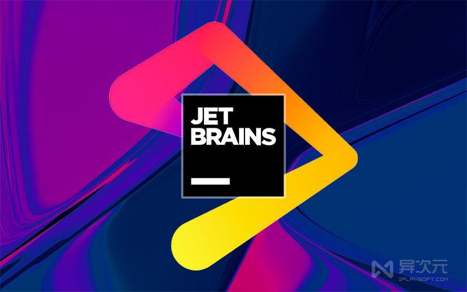 全套 JetBrains 编程开发 IDE 工具