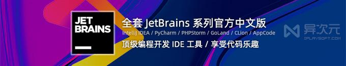 全套 JetBrains 官方中文版开发编程 IDE 工具 - PyCharm/WebStorm/IntelliJ IDEA 等