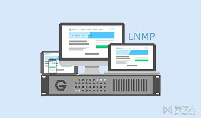 LNMP 一键安装包