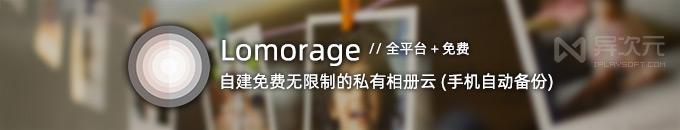 Lomorage 免费无限制的私有相册云 - 手机照片视频自动备份到电脑/服务器/树莓派等