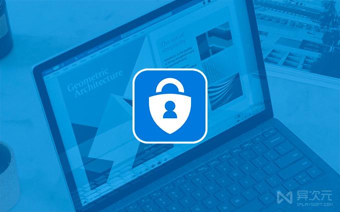 Microsoft Authenticator 微软密码管理器