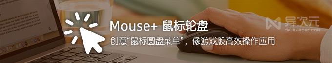 Mouse+ 鼠标轮盘 - 创意鼠标快捷操作圆形菜单 / 像游戏般的桌面效率增强工具