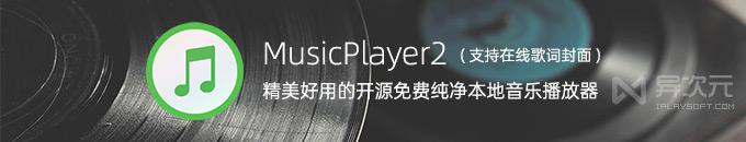 MusicPlayer2 - 好用精美免费开源的纯净本地音乐播放器 (无广告/支持歌词封面)