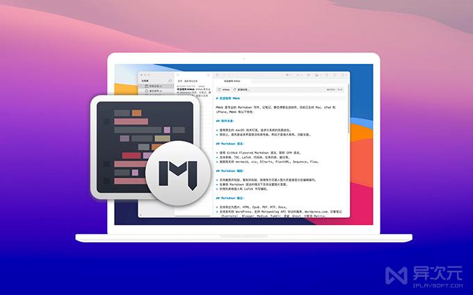 MWeb Pro Markdown 编辑器写作软件