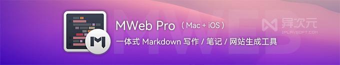 MWeb 4 Pro - 行云流水的一体式 Markdown 编辑器/写作/笔记/静态博客网站生成工具