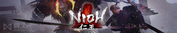 《仁王:完整版》绝对值得一玩的高分受死高难度动作游戏 (类似只狼 / 魂系列 / 血源)