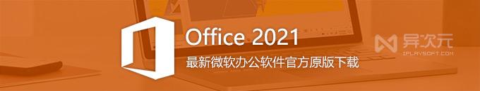 微软 Office 2021 简体中文专业增强版官方镜像下载 - 最新版 Office365 办公软件