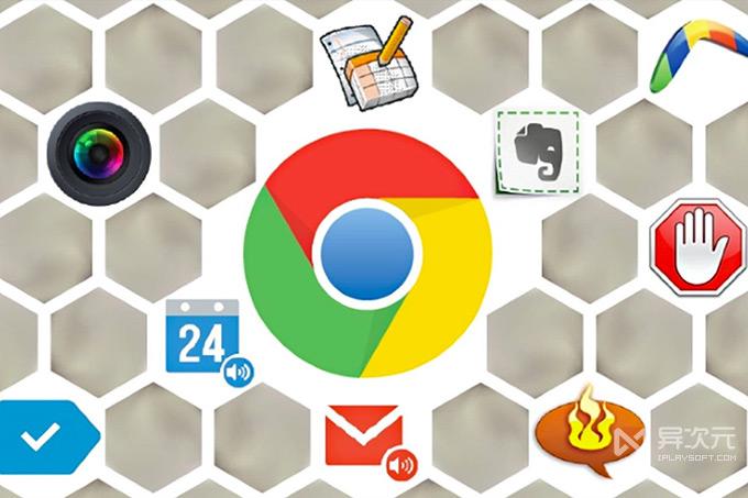Chrome 安装浏览器插件 crx