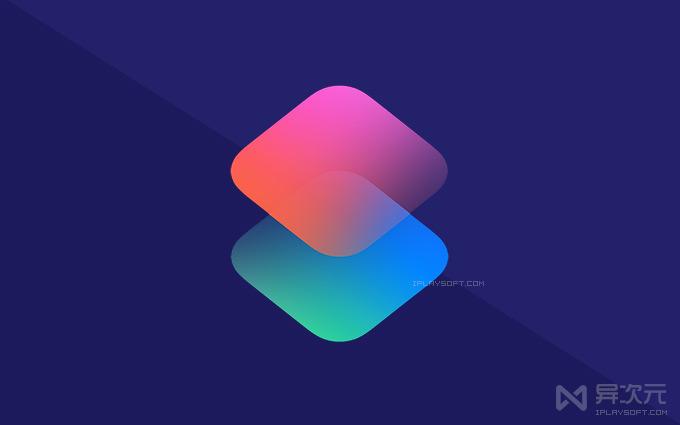 iOS 快捷指令 (捷径)