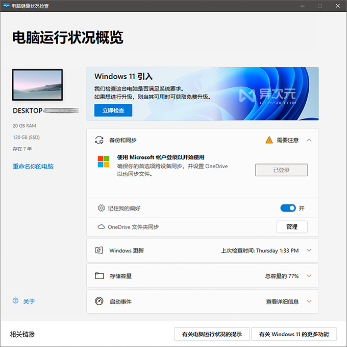 Windows11 硬件检查工具