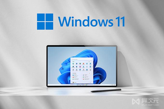 Windows 11 系统