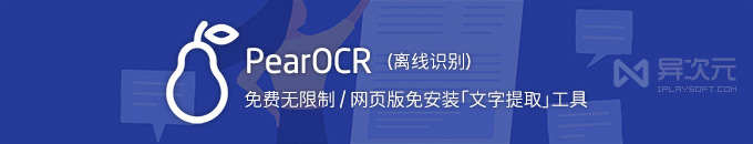 PearOCR - 免费无限制的网页版离线文字识别提取 OCR 工具 (免安装/不上传/本机识别)