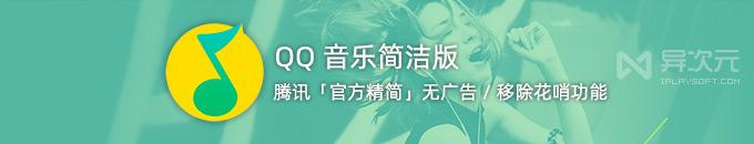 QQ 音乐简洁版 - 腾讯官方精简版音乐 APP!极简纯粹播放器/无广告/移除多余功能
